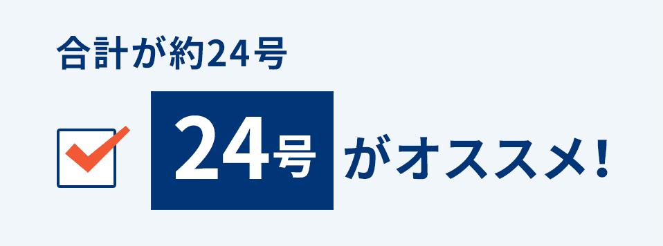 24号がおすすめ